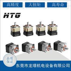 HTG力成牌半导体自动化专用行星减速机、减速器