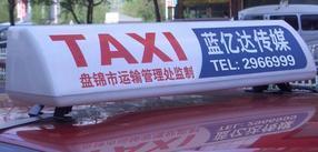 出租车顶灯+LED显示屏+GPS+GPRS无线广告发布系统
