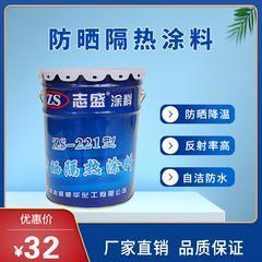 志盛ZS-221夏季屋面防水防晒降温涂料