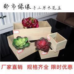 【都市绿缘】纯手工原木环保未上漆多肉花盆桌面收纳盒