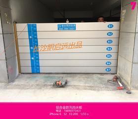 供应长沙地下商场出入口安装的防汛挡水板