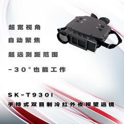 SK-T930I手持式双目制冷红外夜视热成像望远镜观察类