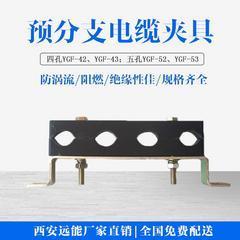 防涡流预分支电缆线夹生产,远能加工定制竖井电缆夹具