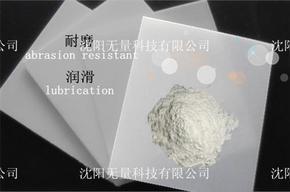 聚四氟乙烯微粉合成材料改性剂