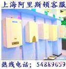 上海闵行区阿里斯顿壁挂炉维修