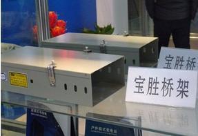 宝胜电缆桥架产品