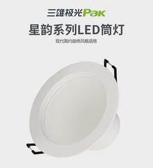 三雄极光LED烤漆白筒灯射灯T5支架轨道灯