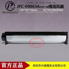 电力设备行业用大型横流风扇金亿翔JFC-09063A22H-3B