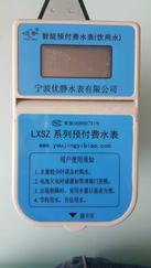 LXSZ预付费水表 接触式水表