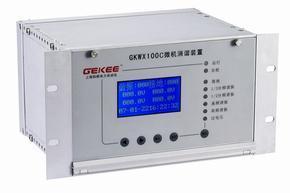 供应GKWX100系列微机消谐装置