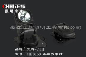 CHT3168--车载搜索灯-无线遥控