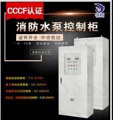 CCCF消防水泵控制柜 一对一AB签网上可查 翎翔