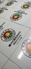 高标准农田建设瓷砖标识牌