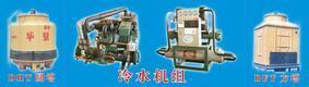东莞制冷设备厂,广州制冷设备厂,广东制冷设备厂,佛山制冷设备厂