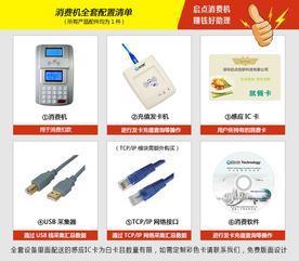 深圳食堂刷卡机(智能)网络版IC卡消费机