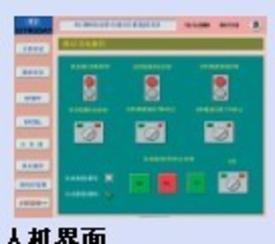 【四川成都】电气控制柜 成都人机界面 自动化系统