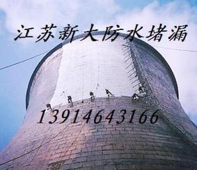 江苏新大专业承接冷却塔防水防腐堵漏