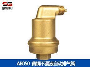 AB050黄铜(不锈钢)不漏液自动排气阀