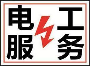 闵行区专业电路故障维修、线路短路、开关跳闸、插座不通电维修