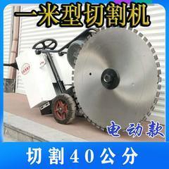 高速公路切割機 1米柴油切割機