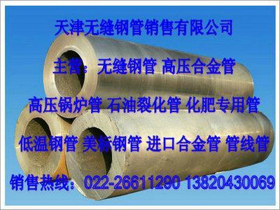 进口不锈钢/进口不锈钢管/进口不锈钢板/进口不锈钢棒/进口不锈钢型材