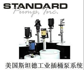 供应美国斯坦德插桶泵--STANDARD插桶泵