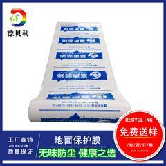 装修公司专用地面保护膜工地pvc针织棉地板瓷砖成品保护膜pvc