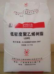 LDPE 中石化茂名 2520D