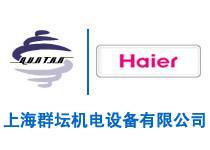 海尔中央空调工程机,海尔节能空调,上海海尔空调专卖店