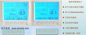 无线热计量温控系统