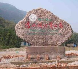 湖北武汉景观石卖_武汉景石奇石刻字毛块石·方料石
