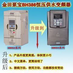 金田泵宝BH386恒压供水专用变频器