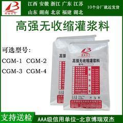 南昌小蓝工业区厂家供货C60南昌灌浆料