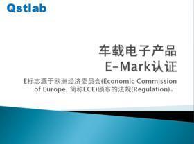 車載電子R10的EEC認證,E-MARK認證要求測試內容是什么