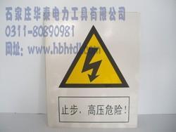电力安全标识牌,安全标语