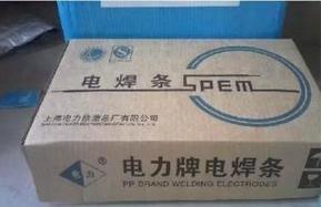 电力牌PP-A022 E316L-16不锈钢电焊条