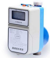海南智能环保低能水表,IC卡水表,预付费水表
