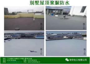 祯华化工提供别墅屋顶聚脲防水涂料