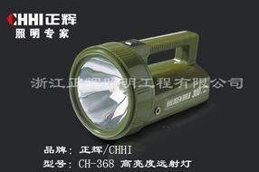CH-368高亮度远射灯