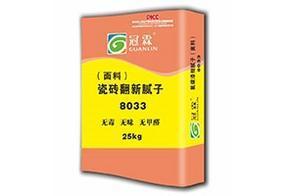 河南省欧硕实业有限公司――您身边的腻子粉排名及负离子多功能