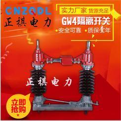 35kv户外高压隔离开关GW4-40.5/1250
