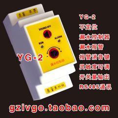 机房空调漏水不定位YG-2漏水控制器业高YG-2液漏报警器YG-2水浸传感器
