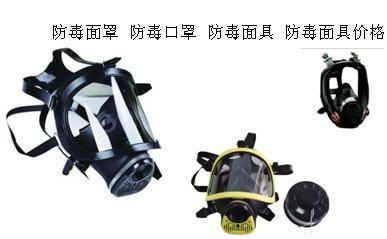 防毒面罩、防毒口罩、防毒面具、防毒面具价格