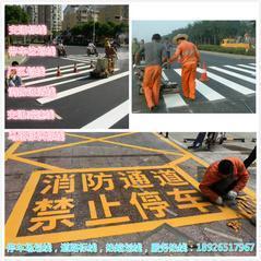 市政马路划线 深圳斑马线 深标热熔线厂家
