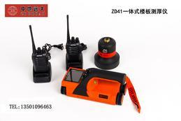 ZD41一体式楼板测厚仪