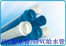 联塑PVC20-200给水管厂家直销/昆山联塑