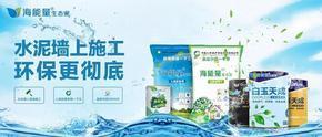 硅藻泥第五代_海能量生态泥厂家招商