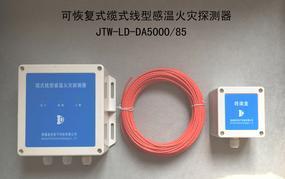 JTW-LD-DA5000模拟量差定温感温电缆