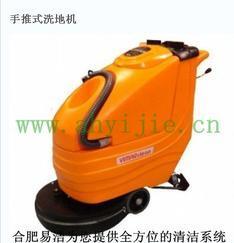 洗地机就选安徽易洁威马430B手推式洗地机