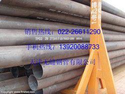 碳钢高压锅炉管/高压锅炉用无缝钢管/GB/T5310-2008高压锅炉管